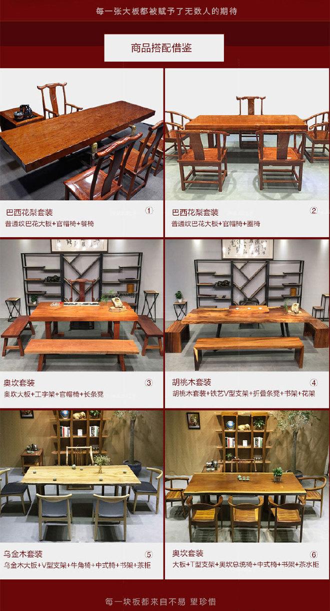 奥坎实木大板原木餐桌 中式茶桌 老板办公家具套装组合巴花大板示例图18