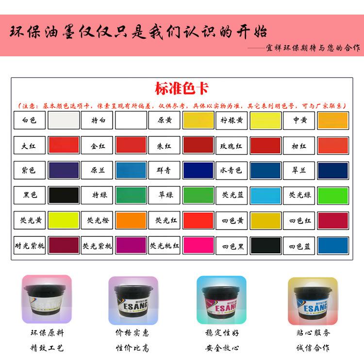 现货批发环保UV丝印油墨 PVC塑胶LED丝印油墨 纸张丝网印刷黑色示例图3