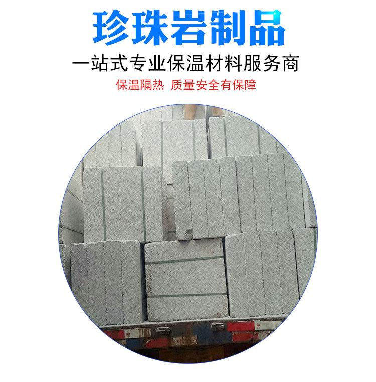 京津冀珍珠岩保温板 防火珍珠岩板 屋面珍珠岩板 外墙珍珠板示例图2