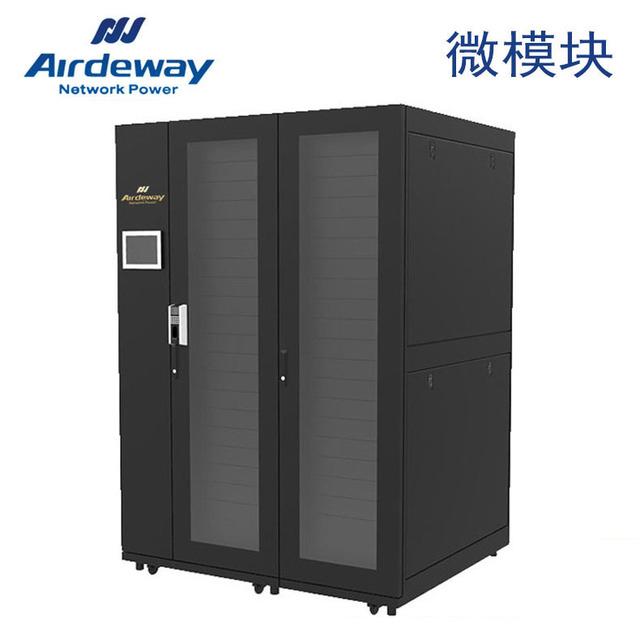 艾迪威W1-4703微模塊冷通道數據中心一體化機房 微模塊機柜機房 網絡機柜雙柜