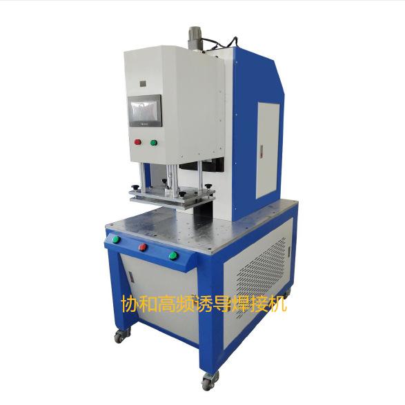 高频诱导焊接 15KW防漏气防水焊接 协和制造高频诱导机示例图1