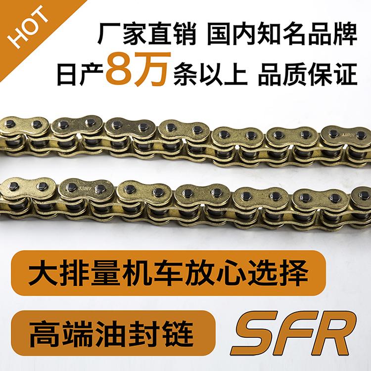顺峰链业SFR,520HV,密封圈链条,油封链条,大排量摩托车链条,250CC,300CC,400CC