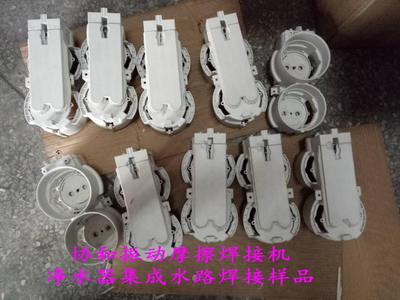 线性振摩擦焊接机 协和制造商 尼龙玻纤料水箱振动摩擦焊接机示例图10