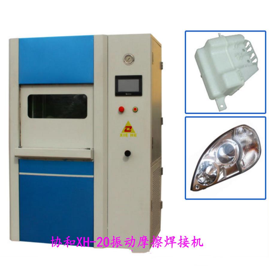 振动摩擦机燃料水槽焊接 PP/尼龙代客加工 XH-40振动摩擦焊接机示例图3