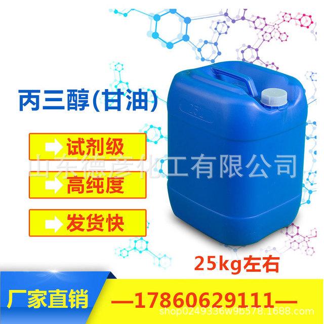 廠家直銷 丙三醇 丙三醇分析純AR99% 25kg/桶 工業甘油品質保證