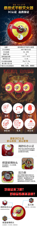淮海牌8KG悬挂式灭火器 悬挂式干粉灭火器 消防器材 自动灭火器示例图2