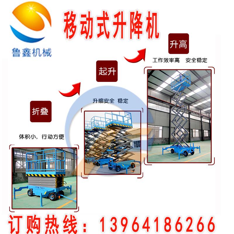 厂家生产剪叉升降平台 移动液压升降台家用小型电梯移动式升降机示例图3