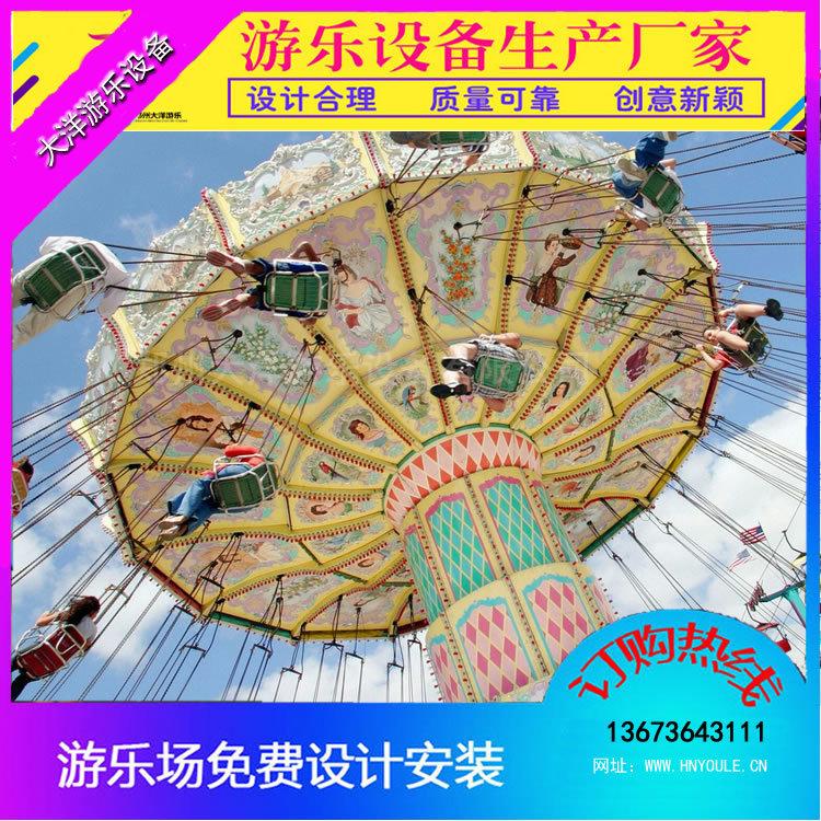 新品上市大型游乐设备飓风飞椅 郑州大洋升降摇头24座豪华飞椅示例图22