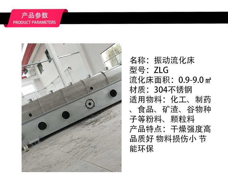 赖氨酸振动流化床干燥机山楂制品颗粒烘干机 振动流化床干燥机示例图14