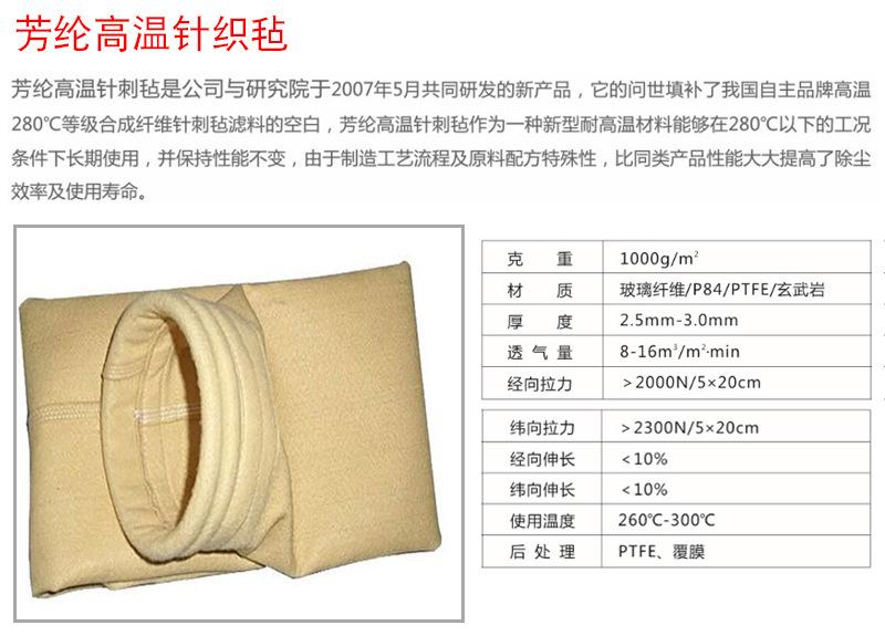厂家生产芳纶复合耐高温覆膜针刺毡除尘布袋 芳纶防水除尘滤袋示例图3