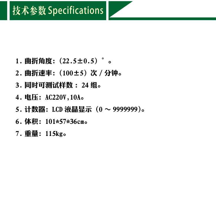广东新款24组皮革耐挠性试验机皮革耐折试验机鞋合成革弯折测试示例图7