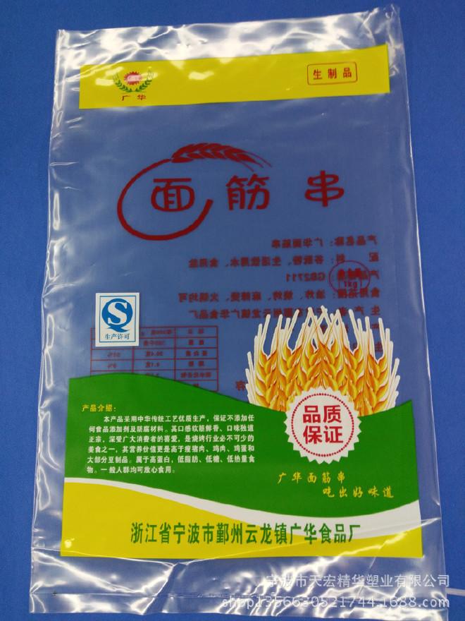 塑料薄膜彩印_【PE食品包装袋PE彩印塑料袋聚乙烯塑料袋塑料袋批发平口塑料袋