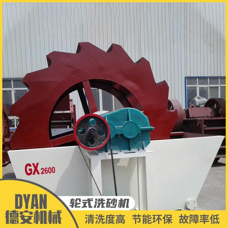 德安机械砂石场用水轮洗砂机 2200型上海洗砂机 破碎洗砂机