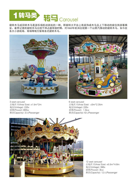 新款16座豪华转马夜景图片 儿童游乐设备旋转木马大洋生产厂家示例图15