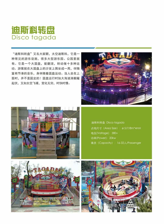 新款广场小型游乐设备小蹦极 郑州大洋专业生产4人蹦极游乐设备示例图24