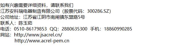 Acrel-7000工业能耗管理平台示例图8