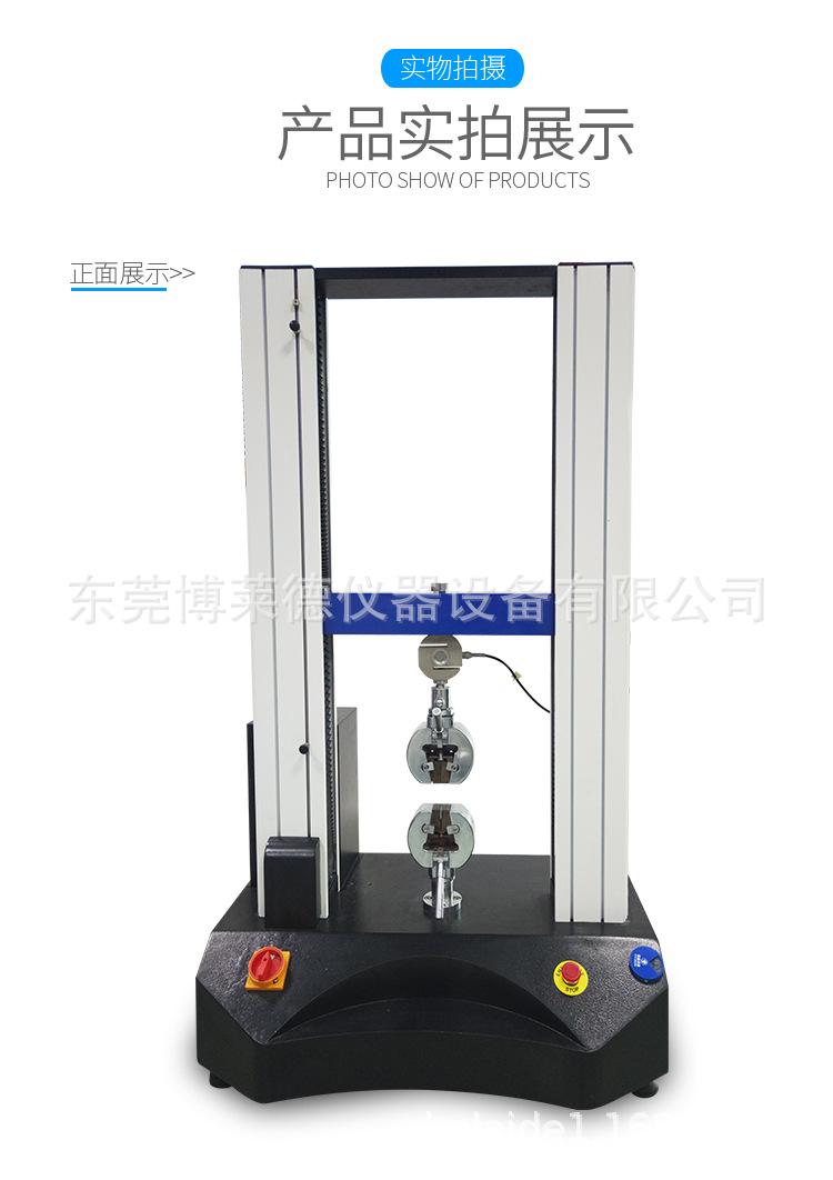 博莱德 BLD-1017 不锈钢捆绑带电子式拉力强度试验机 拉力检测设备示例图5