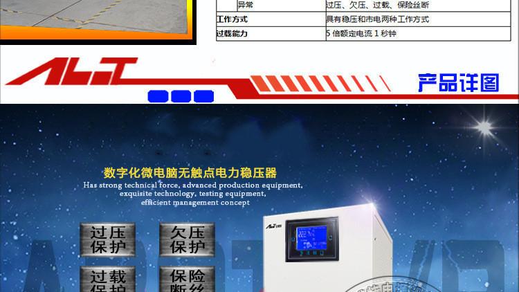 江苏山崎马扎克MAZAK系列机床稳压器30KW/40KW/50KW 三相分调式稳压电源ZBW-50KVA示例图17