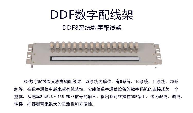 16系统DDF数字配线架示例图12