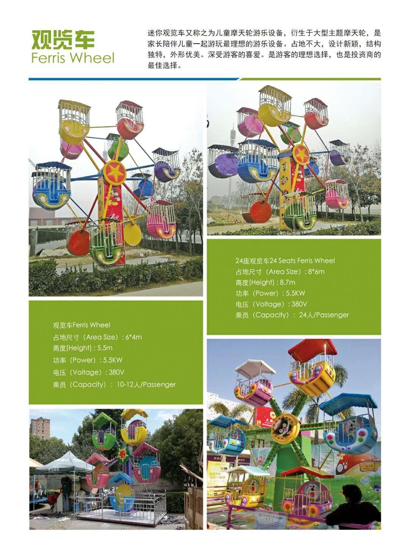 郑州大洋专业定制蜜蜂乐园给你不一样的娱乐体验 新款蜜蜂转杯示例图26