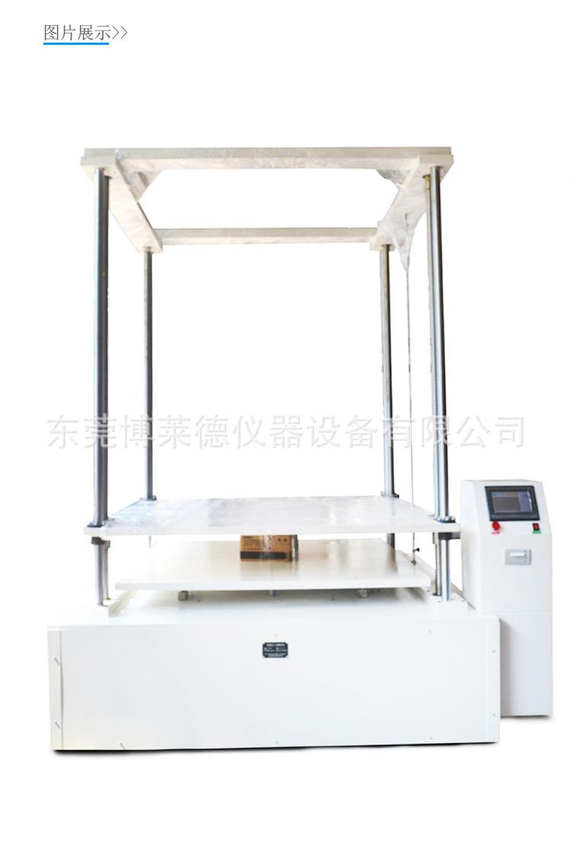 博萊德 BLD-602 中山紙箱微電腦壓力強度試驗機紙板紙箱抗壓力測試機器示例圖14