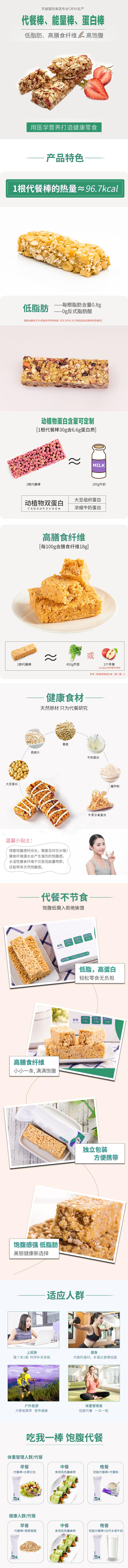 代餐棒oem,能量棒odm,蛋白棒贴牌,专业承接代餐棒系列代加工示例图1