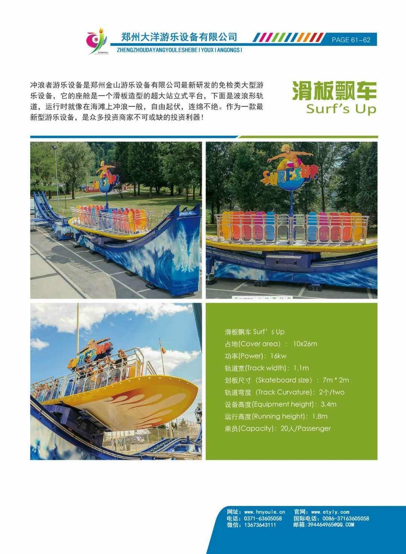 新款16座豪华转马夜景图片 儿童游乐设备旋转木马大洋生产厂家示例图52