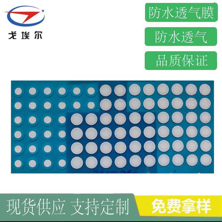 戈埃尔销售尿袋、造口袋、引流袋透气膜PTFE防水透气膜图片