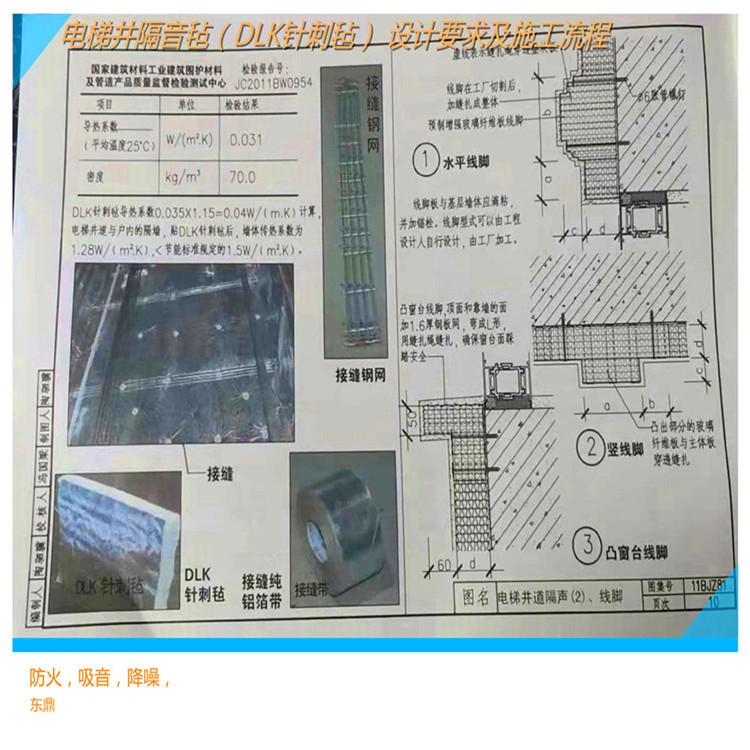东鼎贴铝箔玻璃纤维针刺毡 电梯井道隔音毡 20mm厚电梯井吸音毡 量大从优示例图10