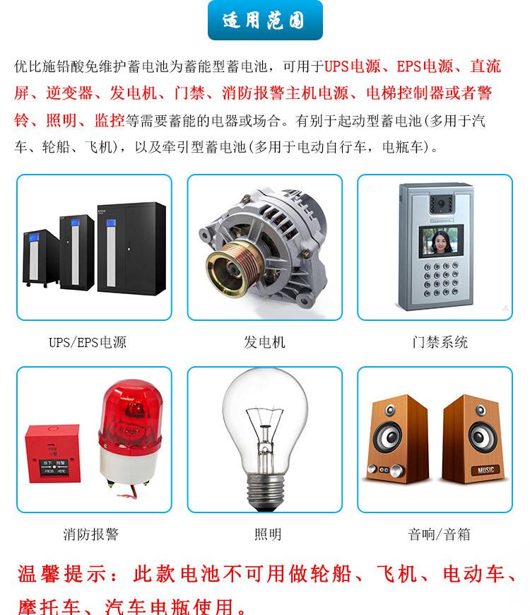 热销 免维护蓄电池12V38AH 上海UPS电源监控安防厂家直销品质款示例图4