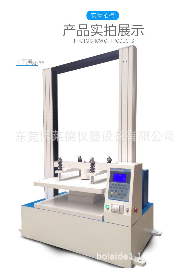 博萊德 BLD-602 中山紙箱微電腦壓力強度試驗機紙板紙箱抗壓力測試機器示例圖11