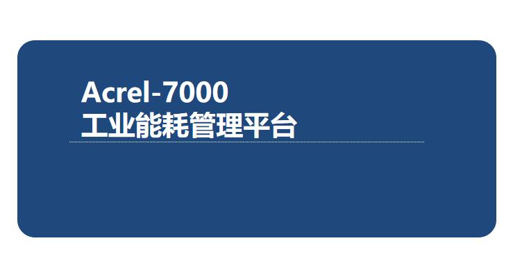 Acrel-7000工业能耗管理平台示例图1