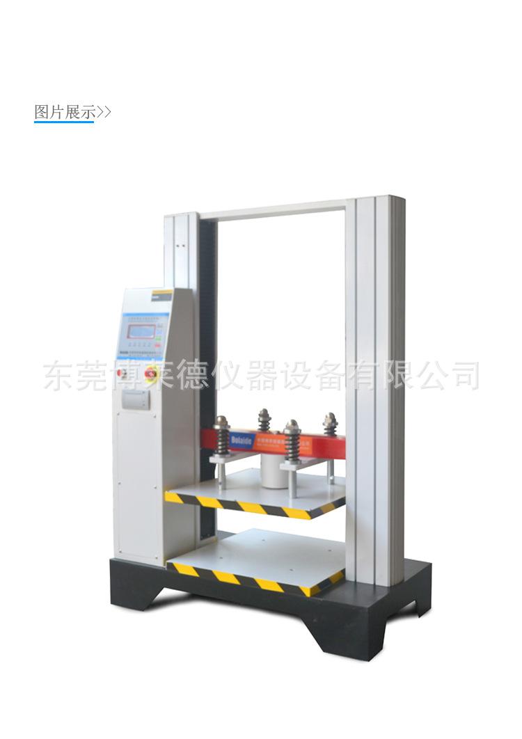 博萊德 BLD-602 中山紙箱微電腦壓力強度試驗機紙板紙箱抗壓力測試機器示例圖13