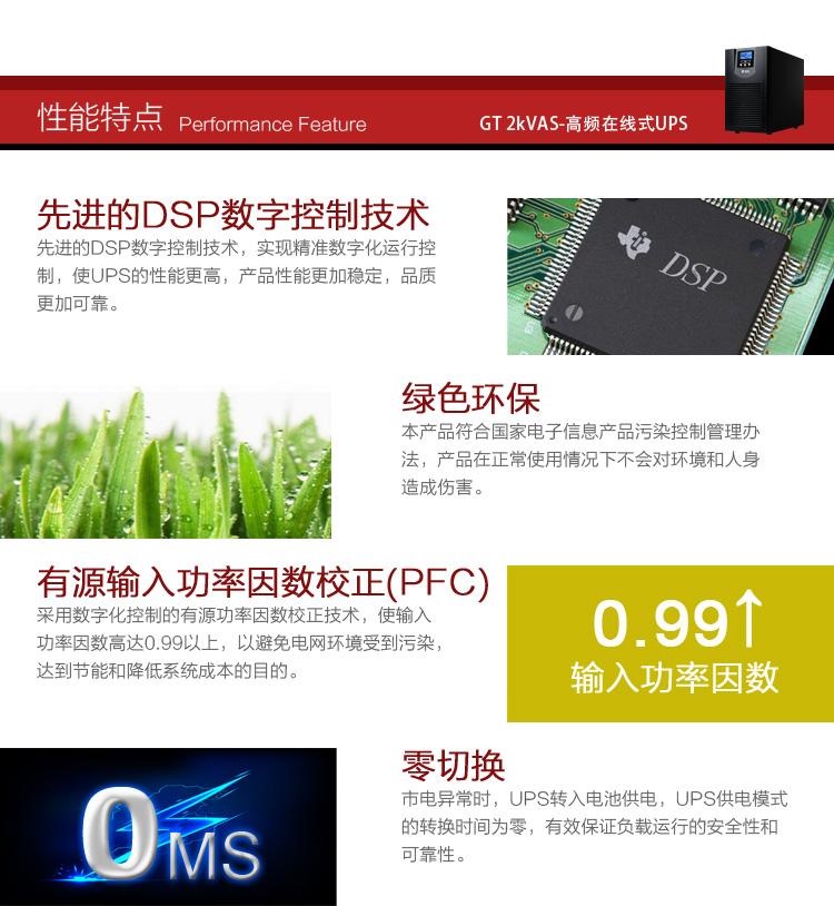 金武士UPS电源 ST2KS 2KVA 1600W 在线式稳压UPS不间断电源电源 外接蓄电池示例图3