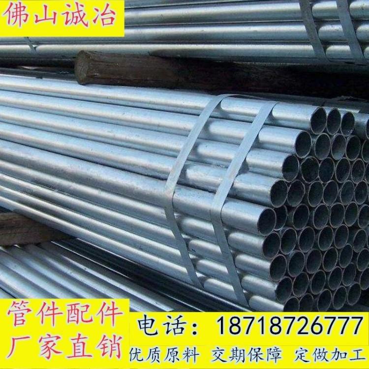 誠冶鋼鐵  佛山Q235鍍鋅鋼管  6分 DN15熱鍍鋅鋼管  2寸鍍鋅管  自來水消防 熱鍍鋅管