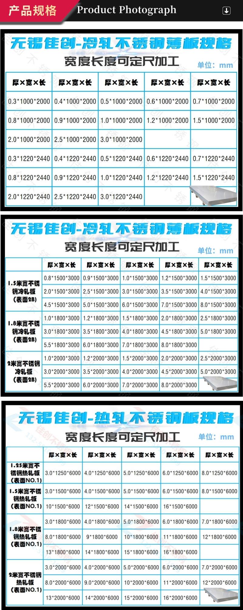 不銹鋼價格今日報價表 不銹鋼板304價格表示例圖22