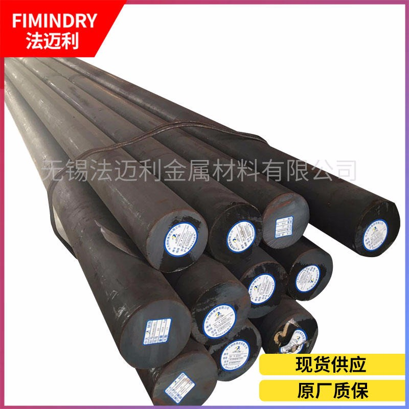 35CrMoV圓鋼 35CrMoV圓棒 合金結構鋼鋼棒 加工齒輪等高應力零件