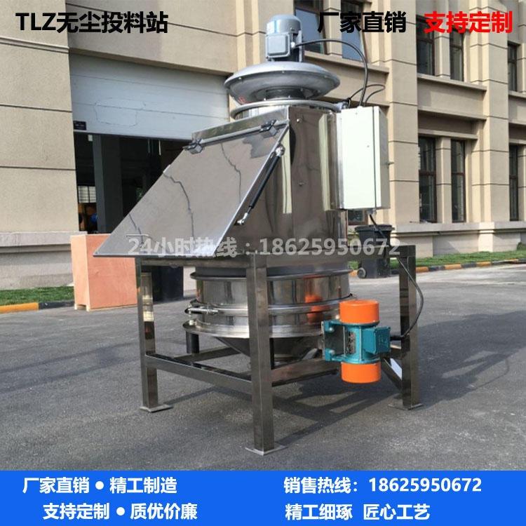 不銹鋼無塵投料站 博宸機械 工業用無塵投料站 標準配置