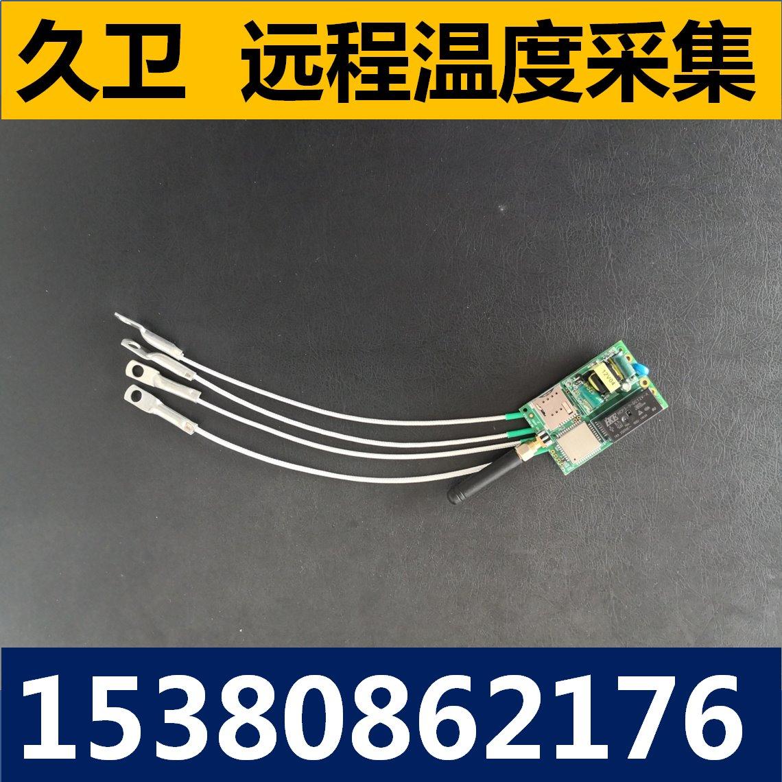 久卫 手机远程控制插座 GPRS替代插座 5G遥控插座 NB-IOT 母线槽温湿度测量监控 母线槽智能模块