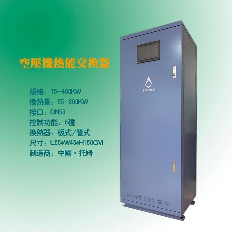 東莞托姆 空壓機熱量回收 20-500匹 0元購空壓機余熱回收機 經久耐用、超長保修 空壓機熱交換器 生產廠家
