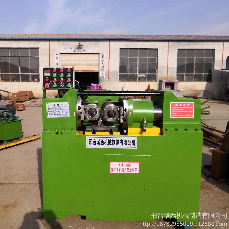 塔西機械 現貨供應二軸半自動液壓滾絲機 全自動滾絲機 滾絲機價格 螺紋加工機床 液壓滾絲機 z28-150滾絲機
