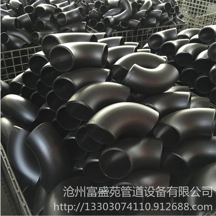 廠家生產銷售 碳鋼/不銹鋼/合金彎頭 DN15-1500 型號齊全