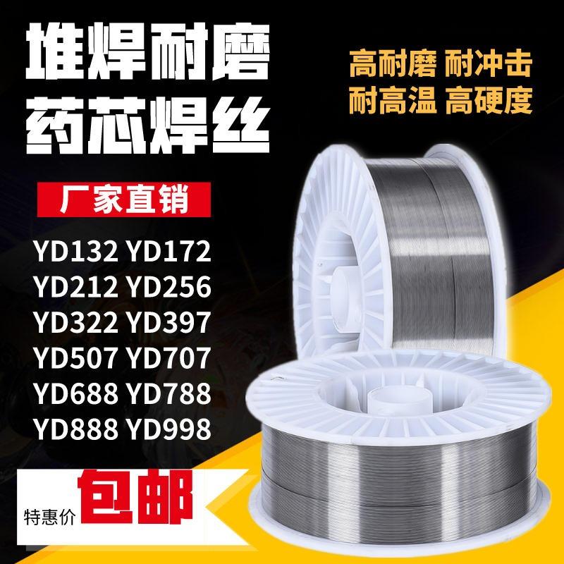 高硬度耐磨焊絲 YD998 D707 YD337 D258 D172 D132 YD256 YD212碳化鎢堆焊藥芯焊絲