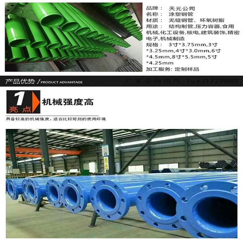 铜山区tpep钢管防腐价格 内热浸塑钢管 资讯