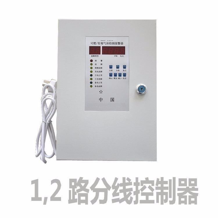 有毒气体报警器探头  锦程安全  硫化氢报警器主机  JC-ZBK1000