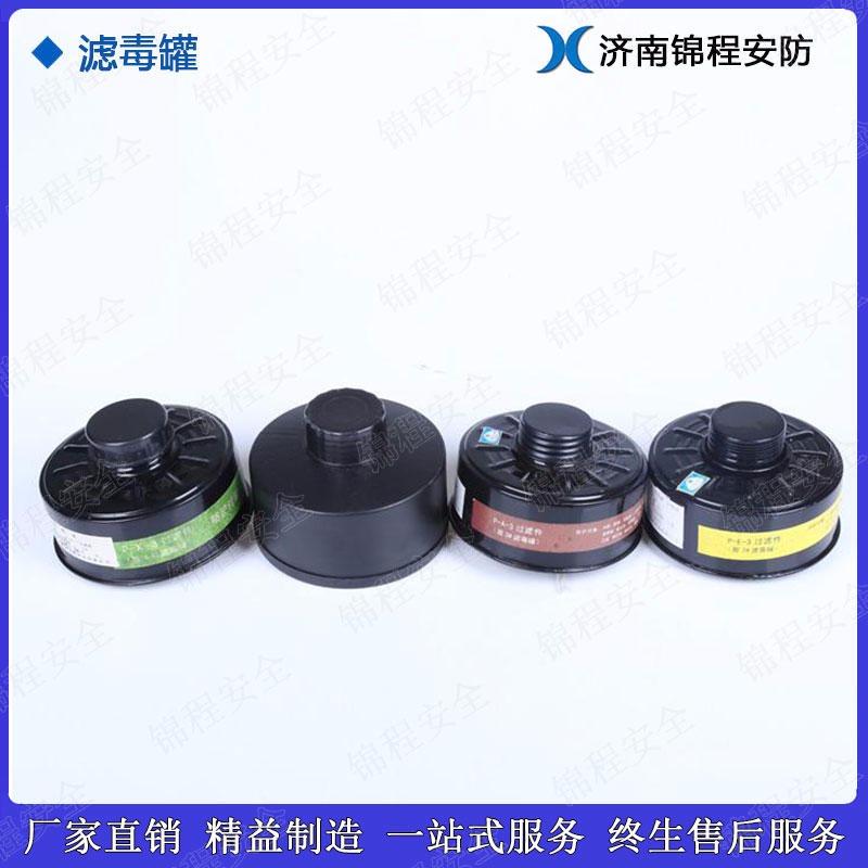 JC-LV防毒面具濾毒盒,錦程安全濾毒罐,防有毒氣體濾毒盒圖片