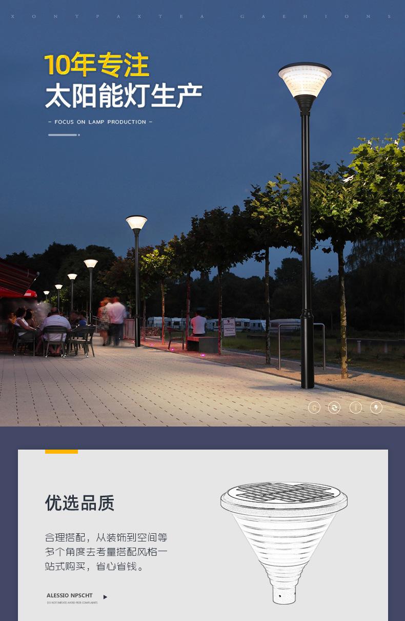北极光能源  中吴太阳能灯 庭院别墅公园小区LED路灯 太阳能庭院灯示例图2
