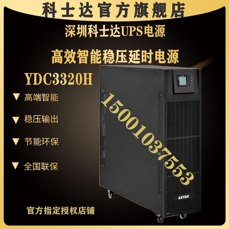 KSTAR科士達UPS電源YDC3320H 20KVA 18000W電腦服務器在線式不間斷機房設備穩壓應急延時外接蓄電池