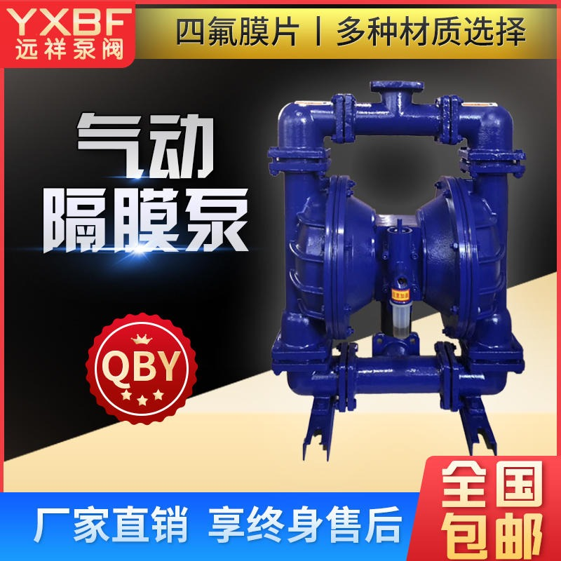 QBY气动隔膜泵 四氟膜片 丁腈膜片 远祥泵阀耐腐蚀气动隔膜泵厂家