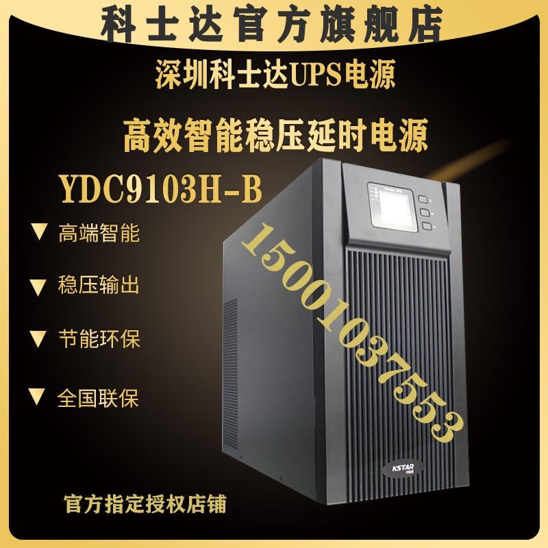 KSTAR科士達UPS電源YDC9103H-B 3KVA 2400W電腦服務器在線式不間斷機房設備穩壓應急延時外接蓄電池